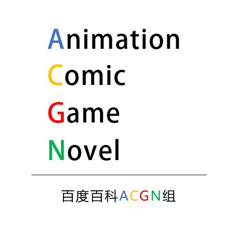 百科ACGN小组