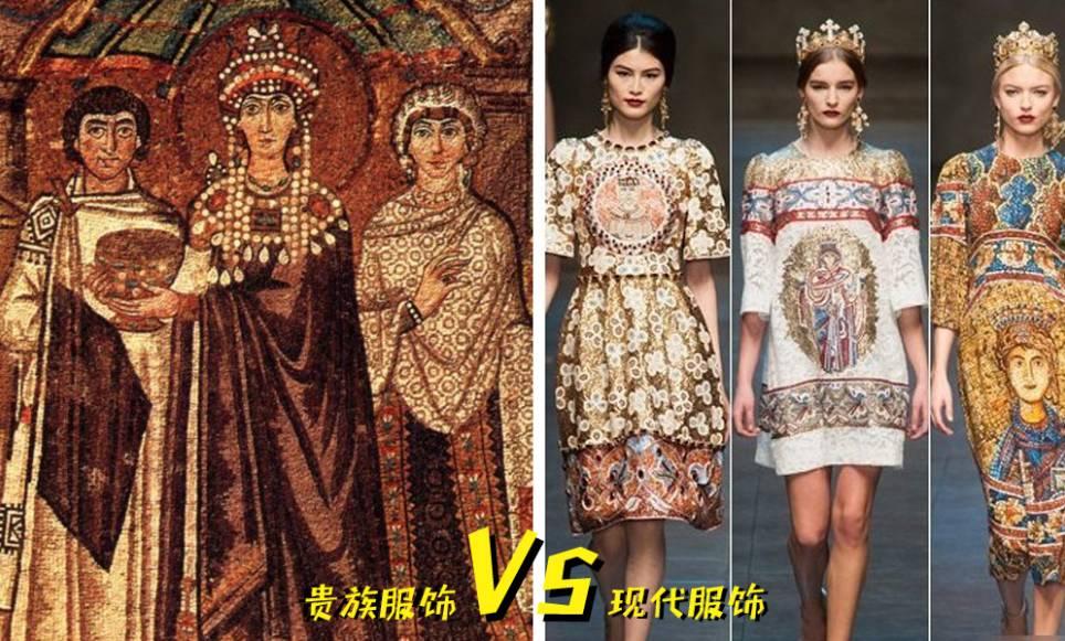 拜占庭服饰继承和发扬了古希腊与古罗马的文明和艺术风格,同时糅合了图片