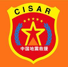 中国救援队