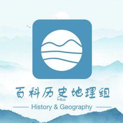 百科历史地理组