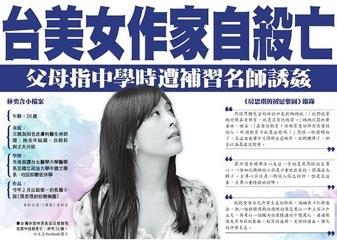 女作家林奕含因老师侵犯抑郁自杀,有一部台湾电影早就图片
