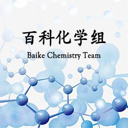 百科化学组