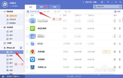 电脑万能钥匙_wifi万能钥匙ios版电脑安装教程