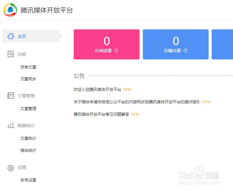 腾讯自媒体开放平台邀约码如何获取