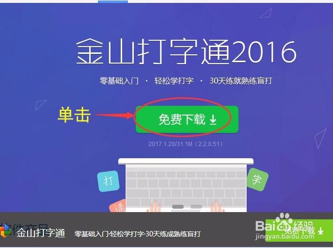 超详细下载安装金山打字通2016
