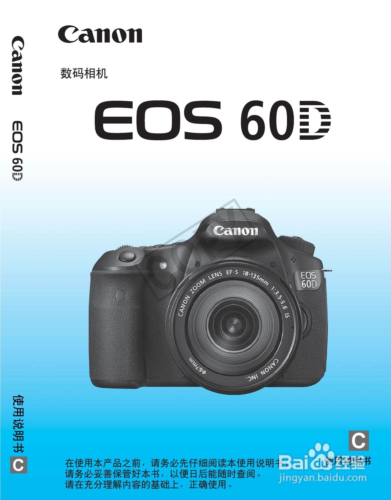 佳能eos 60d数码相机使用说明书:[1]