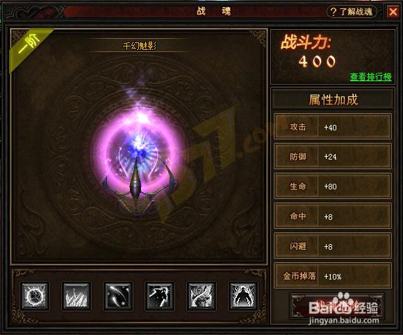 9377奇迹来了战魂系统玩法攻略