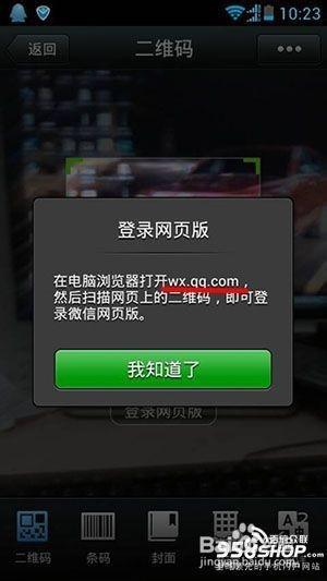 在电脑浏览器中输入手机屏幕上提示的网址,打开微信网页版的页面,然后