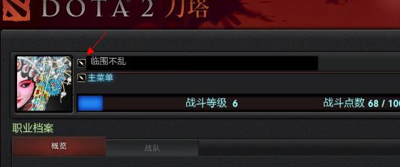 dota2如何更改头像_游戏/数码 游戏 > 电竞/单机  现在,在dota2客户端就能修改中文名字了