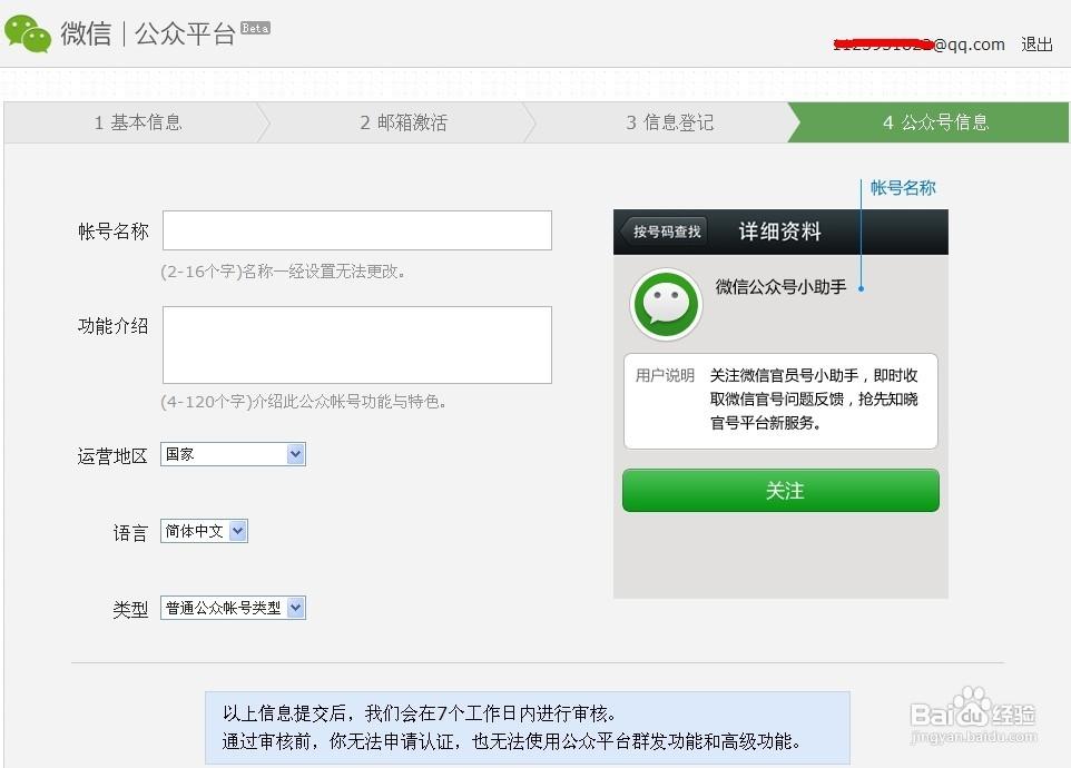 企业如何注册微信公众平台