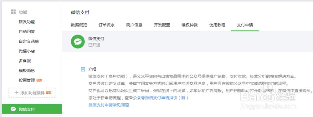 微信公众平台商户开通微信支付功能图文教程
