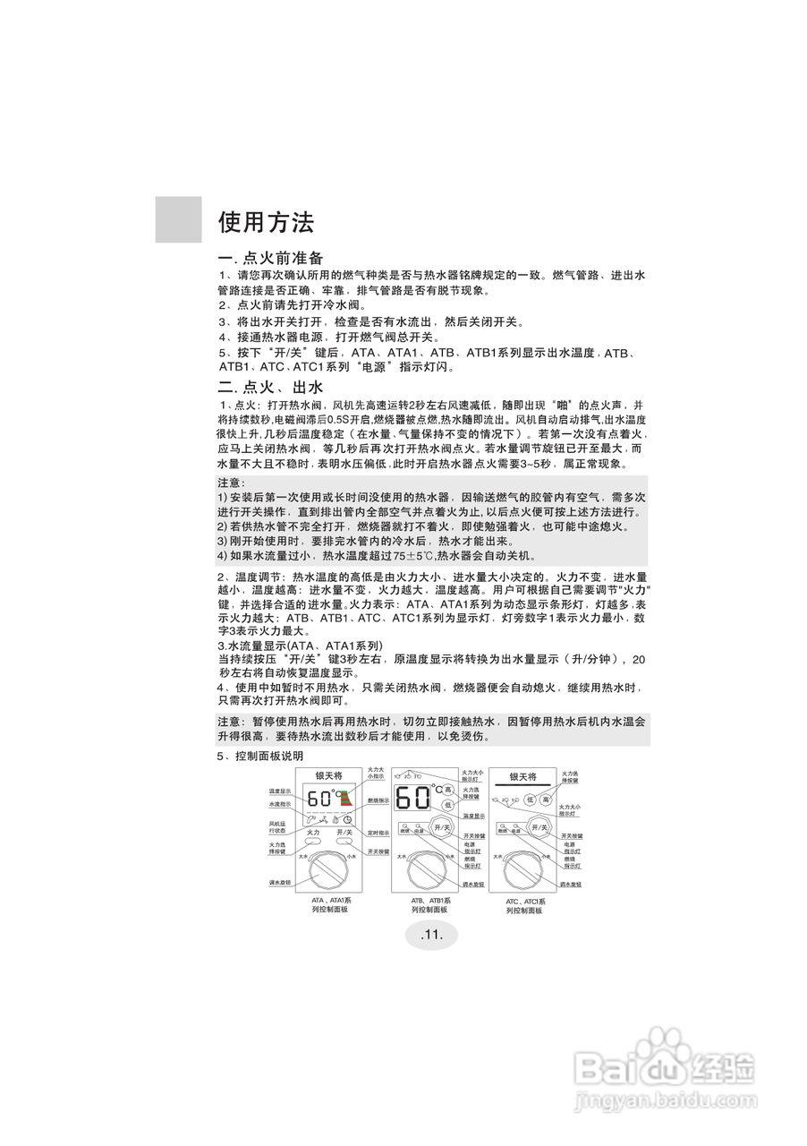 海尔热水器jsq16/20/22-atc1(y/t/r)型使用说明书图片