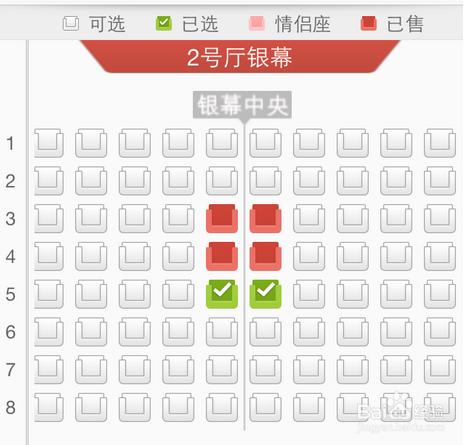 电影院座位_如果可以网上选座,就提前下手去选好座位,或者提前到电影院选座,不要