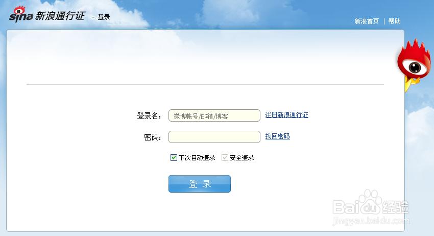个人新浪微博_连续三个月不登录新浪微博,系统就会自动注销你的个人资料.