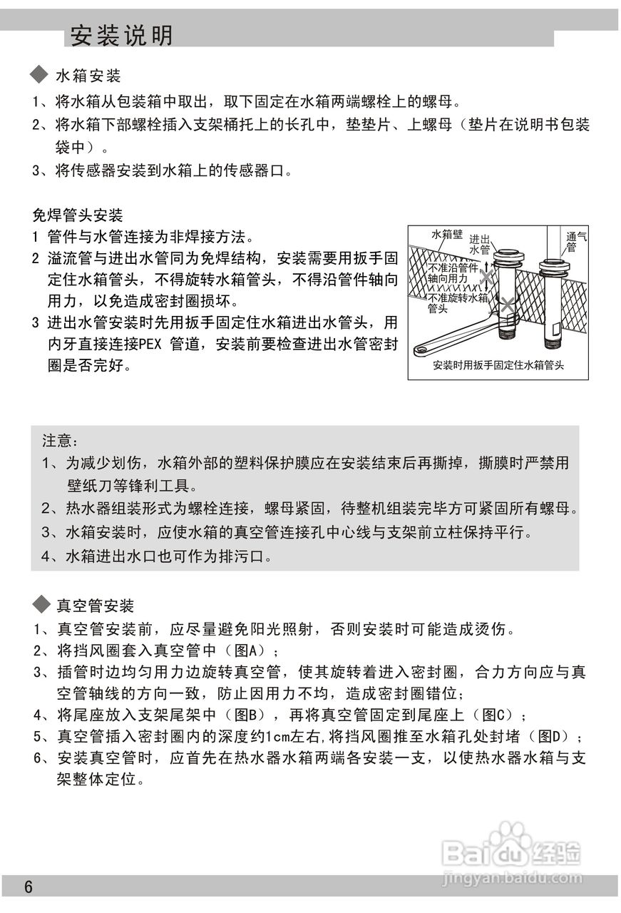 海尔q-b-j-1-175/2.48/0.05-d/e太阳热水器使用说明书图片