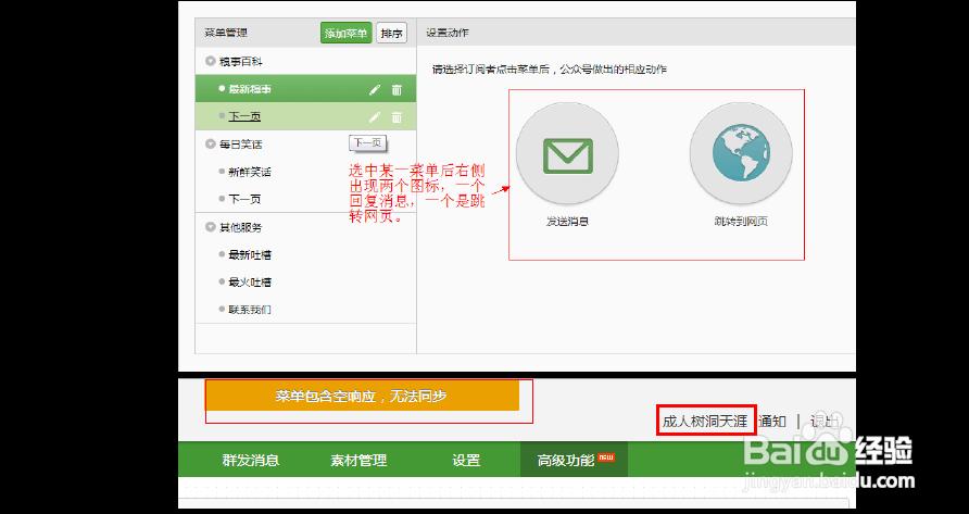 微信公众号自定义菜单如何添加设置图片
