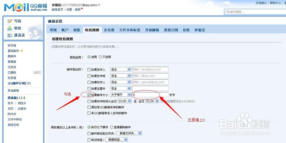 qq邮箱如何设置自动回复邮件