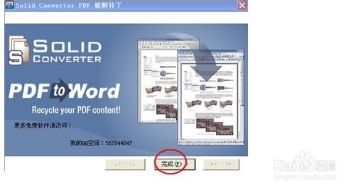 10.双击电脑桌面上的solid converter快捷图标