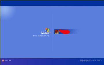 在xp系统下可以建立多个用户,使用时可以在欢迎使用界面单击