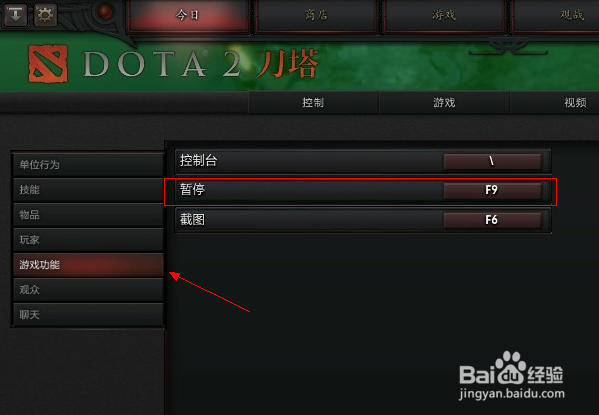 dota2如何更改头像_就可以看见dota2暂停的功能,默认情况下是f9,当然你也可以更改