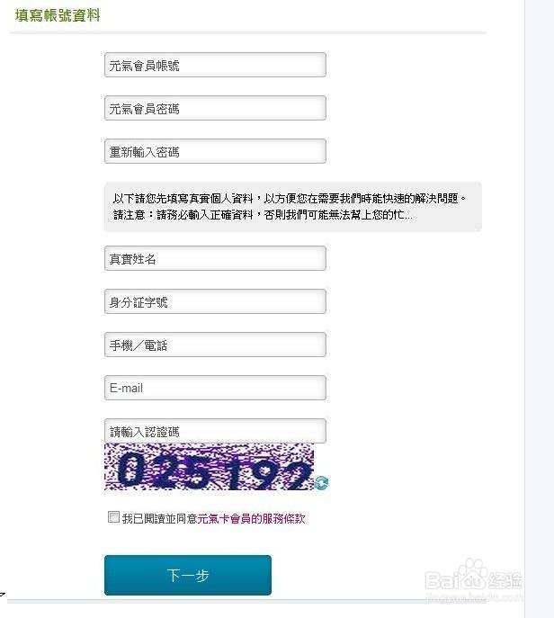 搜索台湾身份证生成器就会有了),邮箱尽量用国际的邮箱qq的不行,雅虎图片