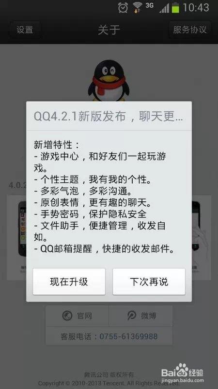 安卓手机qq不提示升级 方法教程通杀所有版本