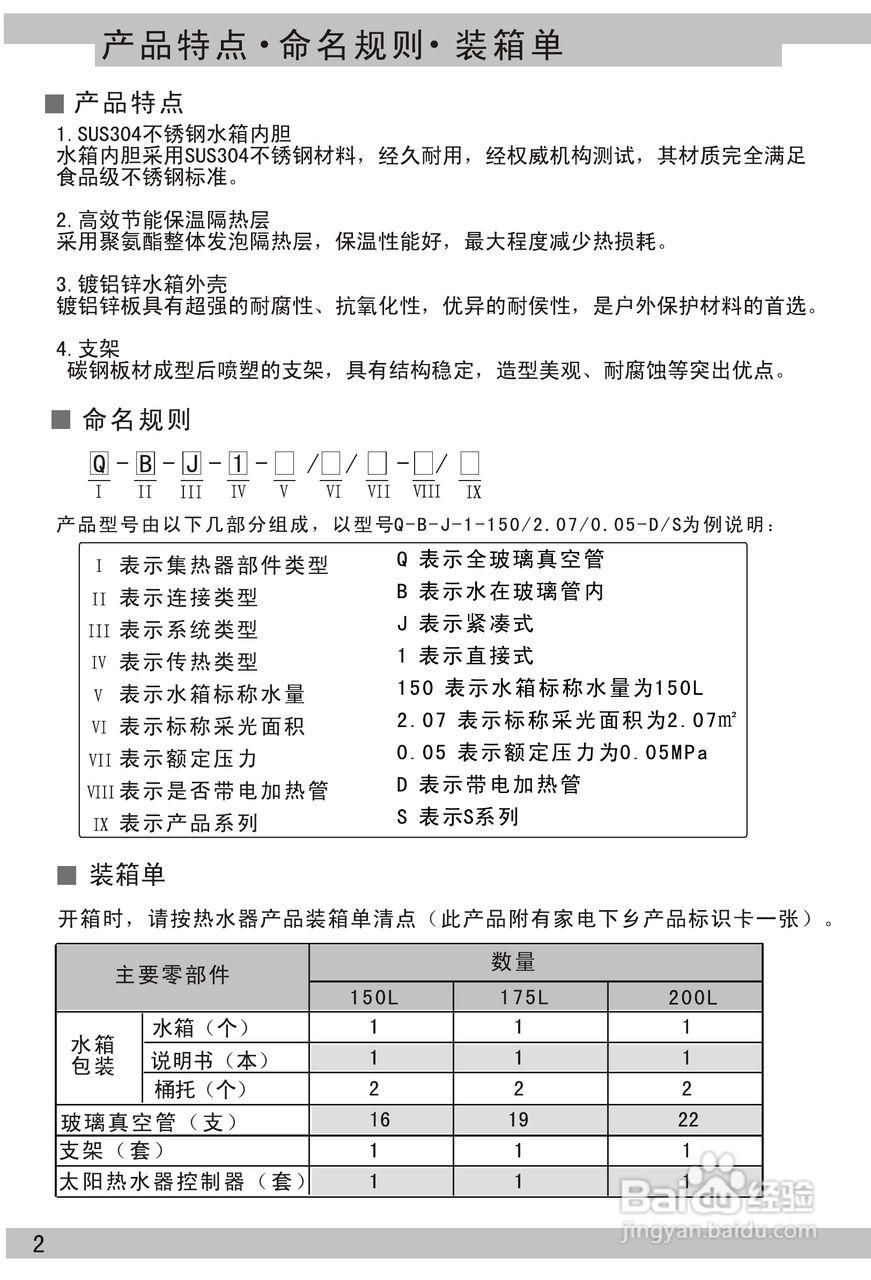 海尔q-b-j-1-175/2.48/0.05-d/s太阳热水器使用说明书图片