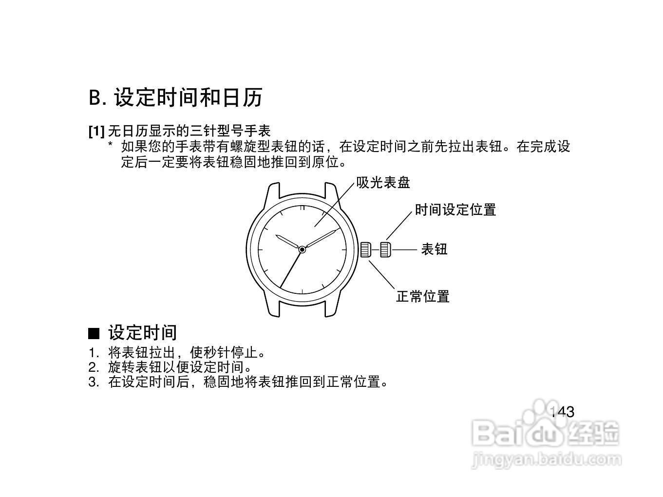 西铁城bm6471-52a光动能男士手表说明书图片