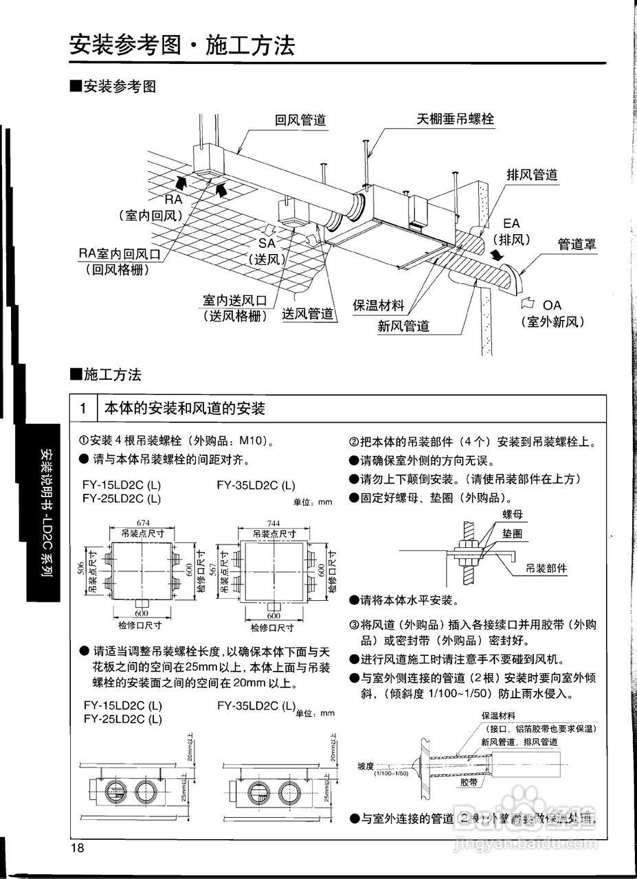 ����zd�h�^K�Nh�.��Y�_松下fy-01kzdy3nh全热交换器说明书:[2]