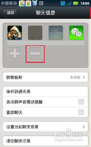 游戏/数码 手机 > 电话/短信  重命名群名称:单击群聊天界面右上角的