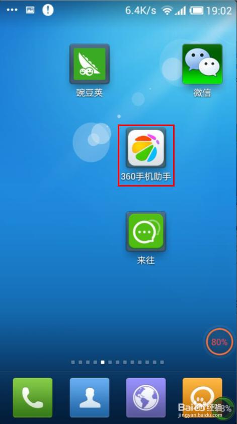 360游戏手机注册网址_游戏/数码 手机 > 手机软件  第3种方法:免费手机短信安装 第4种方法