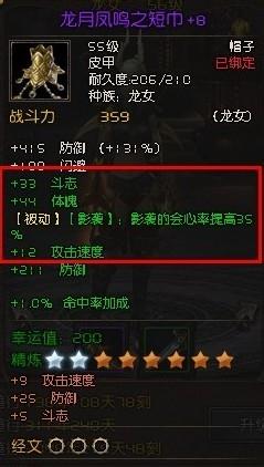 斗战神装备粹�9��a�_斗战神装备提升选择攻略详解
