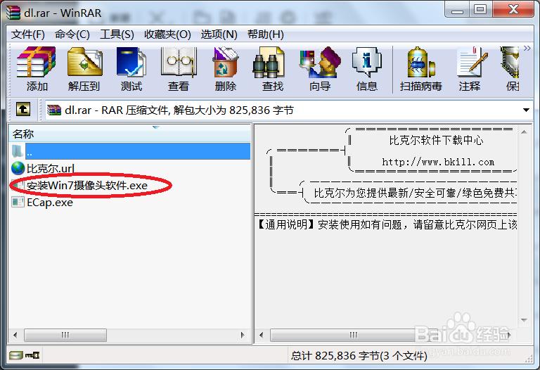 windows 7 怎么在我的電腦顯示攝像頭圖片