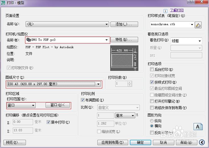 cad封装pdf(以autoCAD2007为例)cad输出元件库图片