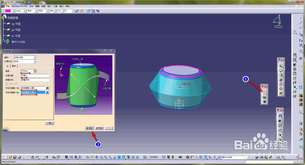 如何在catia中对零件进行双侧拔模