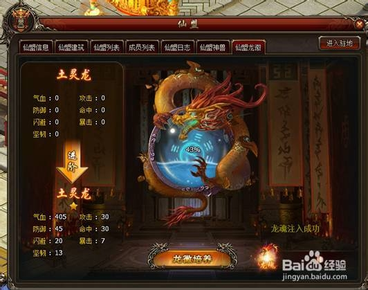 8090游戏暗黑修仙仙盟龙徽怎么提升 龙魂获得法
