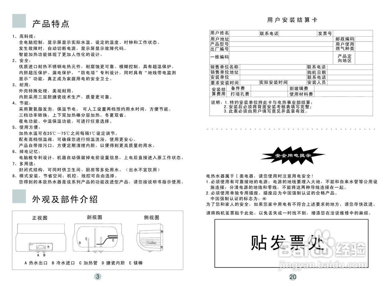 海尔fcd-hm80a i(e)热水器使用说明书图片