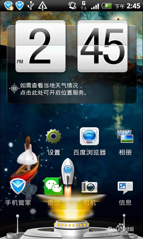 新春版腾讯手机管家 桌面悬浮窗使用说明
