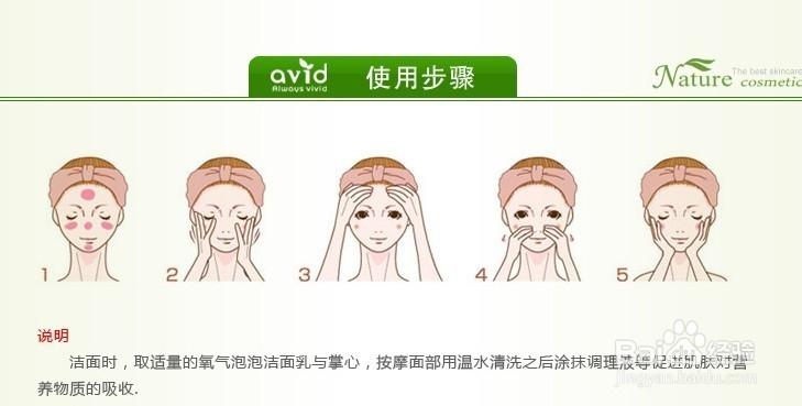 女人体戴乳夹_使用洁面乳的详细步骤