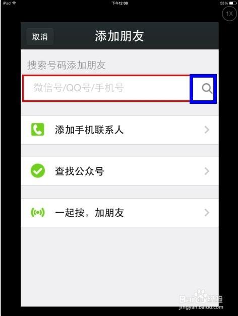 在红框中输入,对方的微信号(手机号或qq号);然后点击蓝框中的搜索.