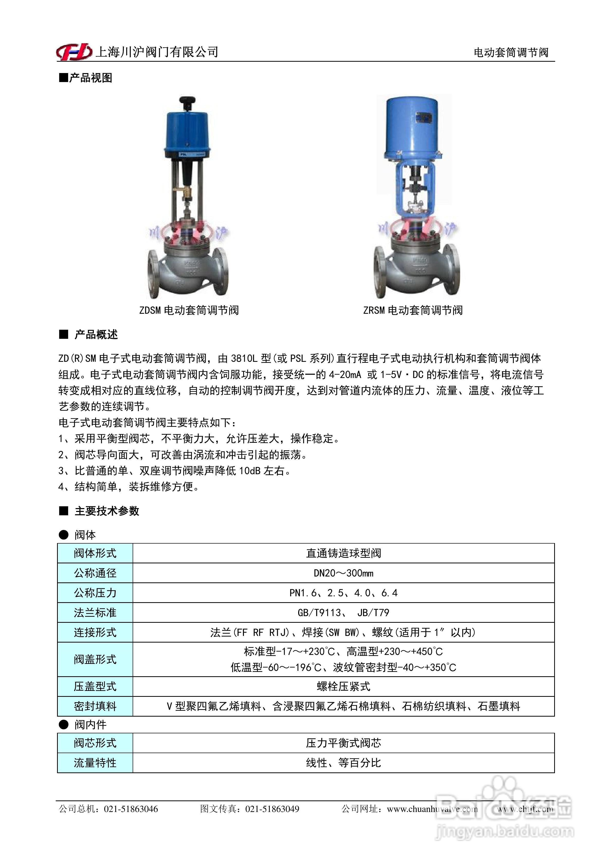 zrsm电动套筒调节阀安装使用手册:[1]图片