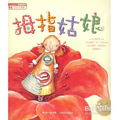 两岁左右爱读的那些书_百度经验做有道德的人教学设计图片