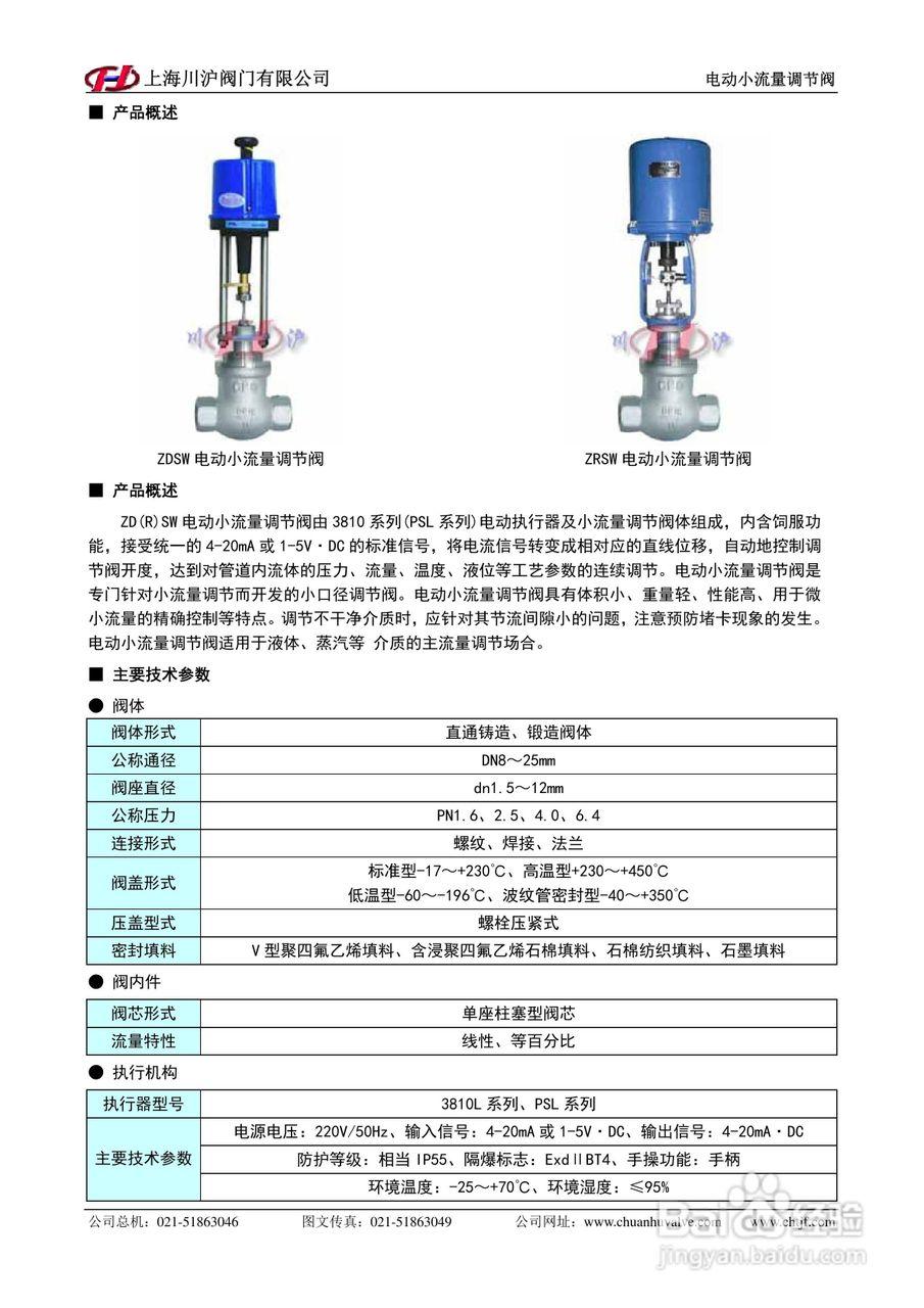 zrsw电动小流量调节阀安装使用手册:[1]图片