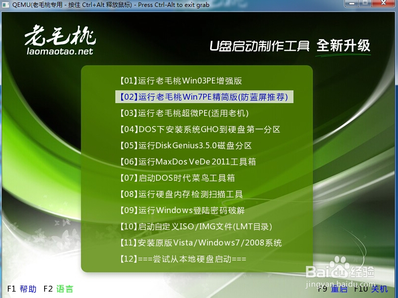 游戏/数码 电脑 > 电脑软件  此处以老毛桃u盘启动制作工具为例,打开