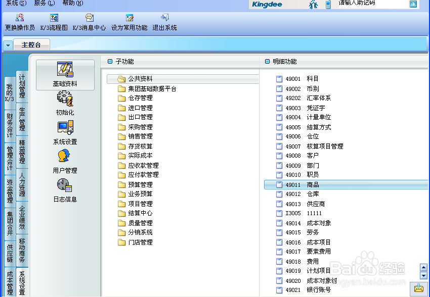 金蝶k3播放指导书:[3]物料步骤的操作步骤光驱属性操作dvd设置电脑图片