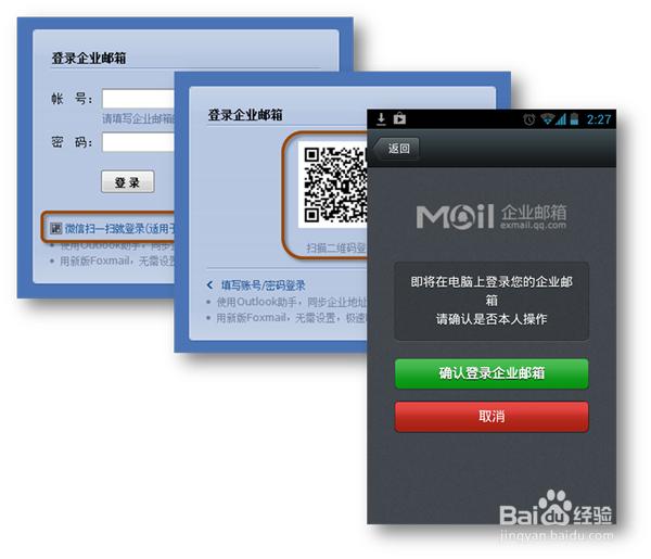 游戏/数码 > 互联网  打开企业邮箱登录页面:http://exmail.qq.