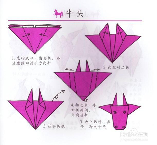幼儿手工折纸大全:可爱勤奋的小牛!图片