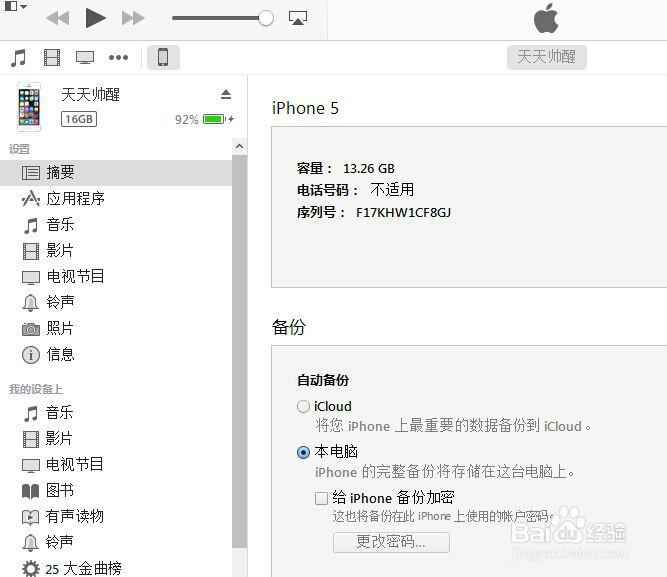 苹果手机5s铃声设置_如何将喜欢的歌曲剪辑设置为苹果5,5s手机铃声