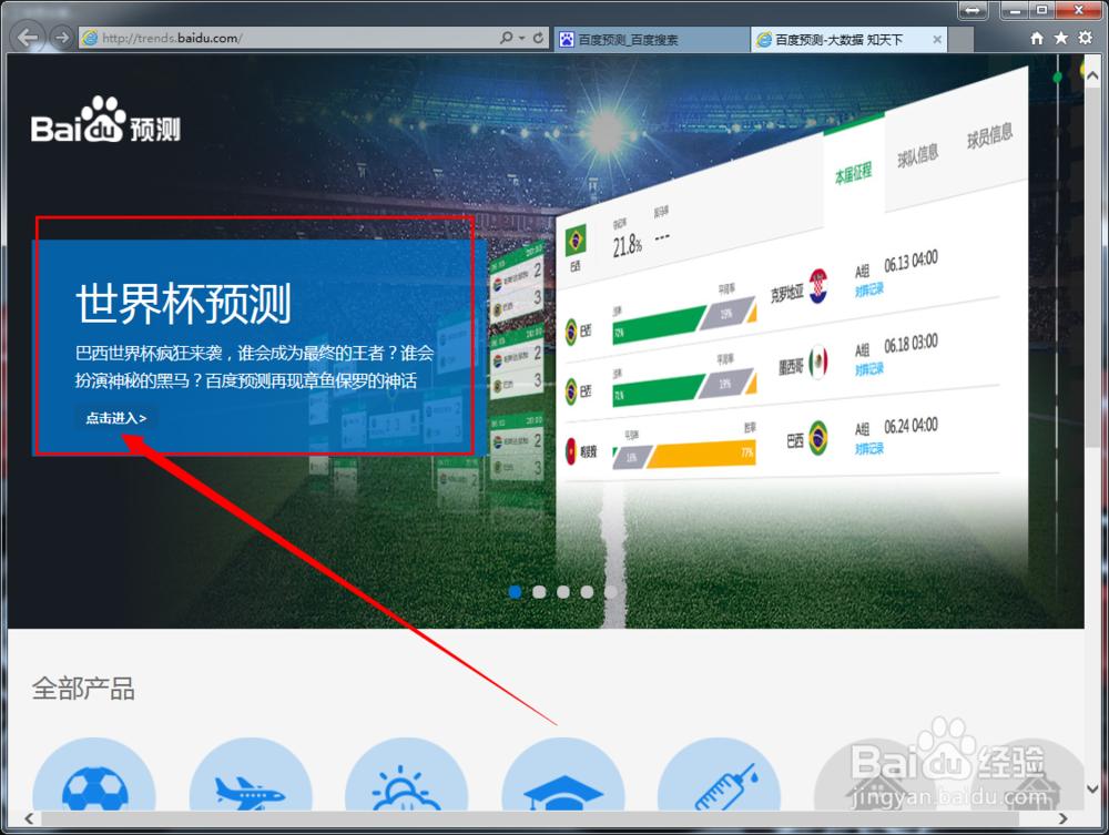 世界杯网站_世界杯就快结束了;所有的门户网站都在弄精彩活动诋危族枧;不用花钱