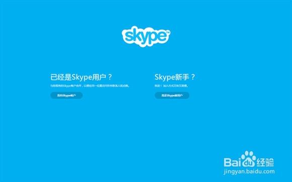 打开skype首先看到的是登录界面,这里我们需要使用microsoft账号登录
